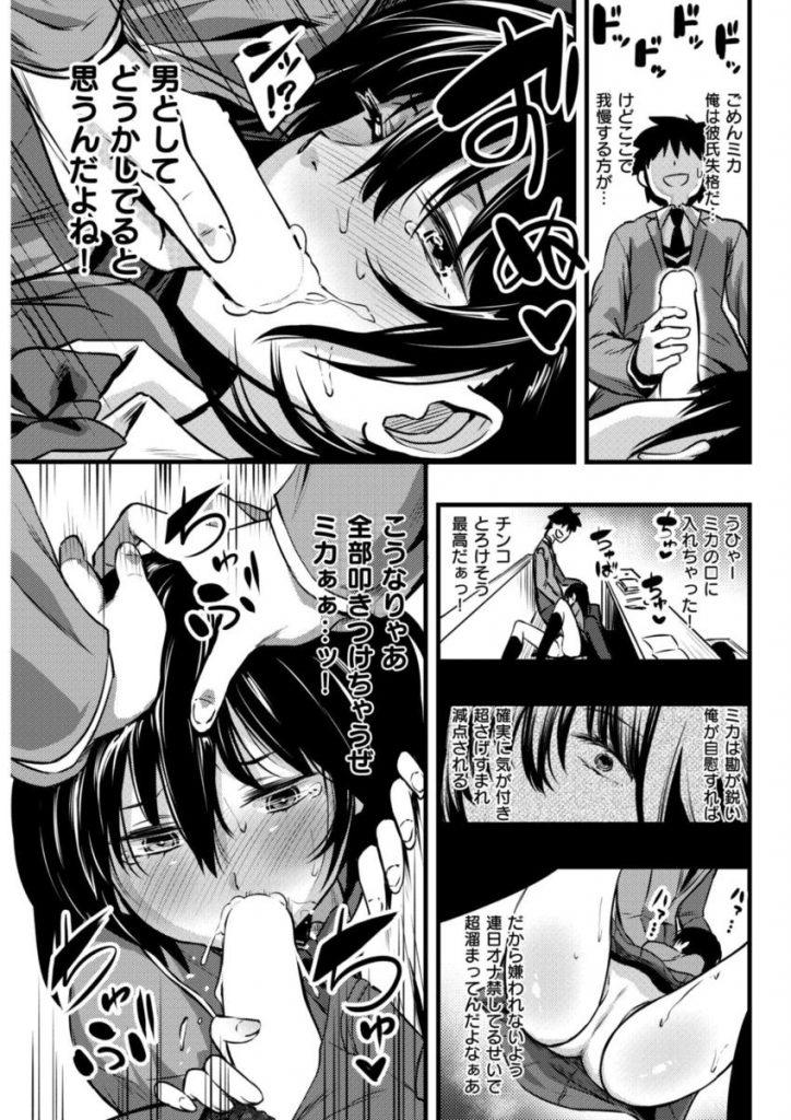 【エロ漫画】クーデレ彼女を思いっきりビンタしたらオマンコ濡らしながら授業中お口でご奉仕してくれた!ドM彼女の口マンコに強制イラマチオで大興奮するカップル!【紅唯まと/のーりーずん】