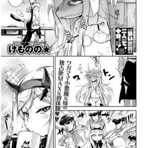 【エロ漫画】引きこもりのニート妹は兄の彼女にヤキモチを妬き爆乳彼女と一緒に3P近親相姦セックスしちゃう!