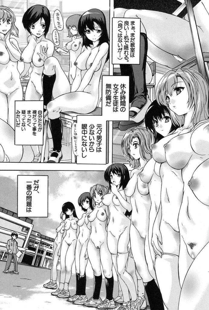 【エロ漫画】JKたち全員全裸で生活する学園でJKたちを従順させる指輪をGETした教師は生意気JKたちと乱交セックスを開始!