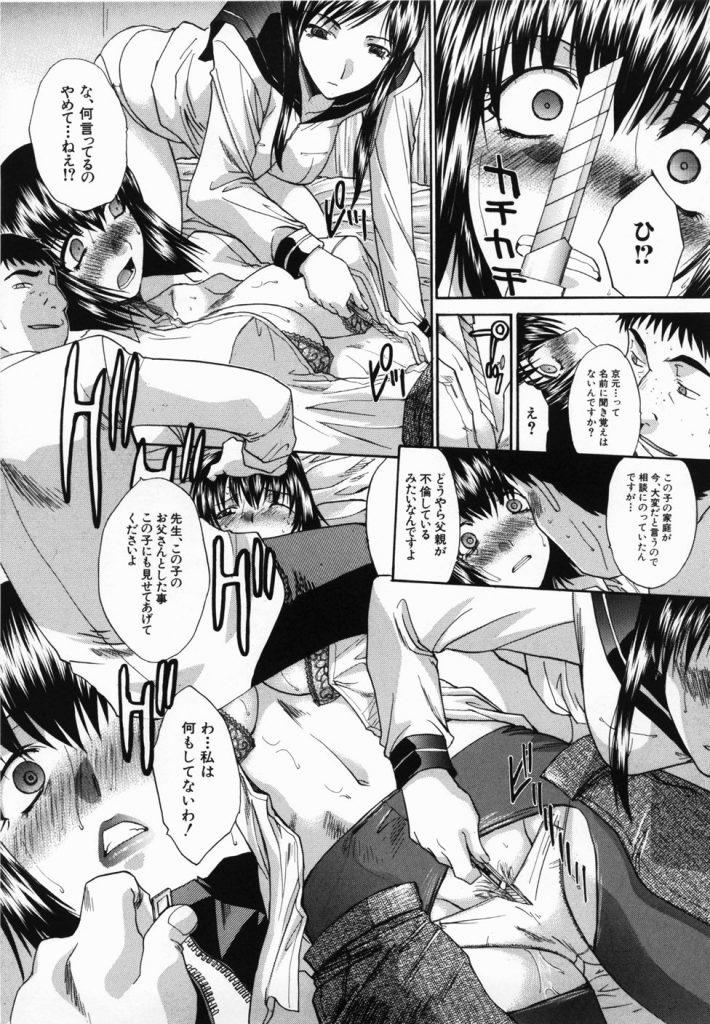 【エロ漫画】生徒の父親と不倫している高飛車女教師をお仕置きレイプ!ブチ切れた生徒JKはおまんこに異物をブチ込み二穴責めで精液まみれになる女教師!
