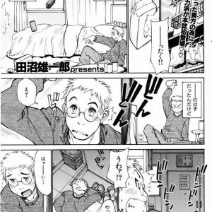 【エロ漫画】お隣の巨乳お姉さんにいきなり逆レイプされた青年!デカ乳揺らしながらセックスを教えてくれるエロ優しいお姉さんだった。
