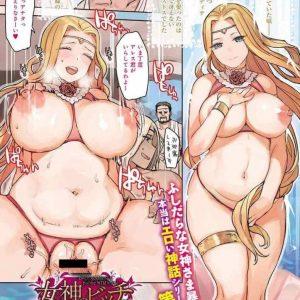 【エロ漫画】爆乳女神は旦那の前でセックスしまくり!妻が他人ちんぽにヨガり乱交セックスしている様子を一部始終見ちゃう旦那!