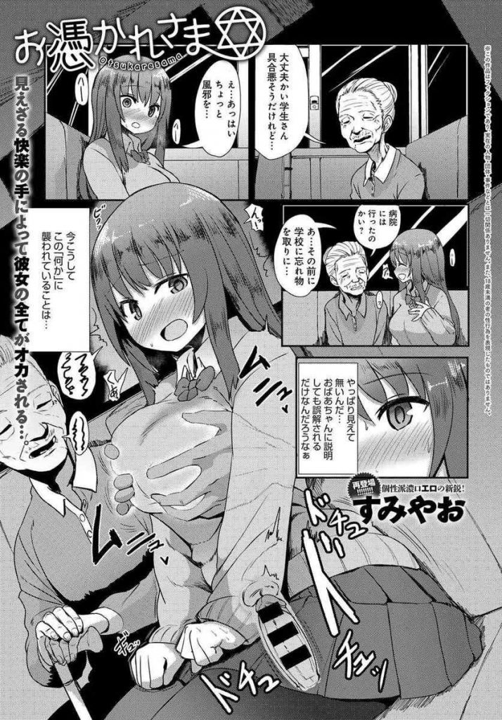 【エロ漫画】呼び出した悪魔に四六時中犯される清楚系JK!JKマンコは悪魔汁を何度も出され悪魔チンポの良さを覚えてしまう!