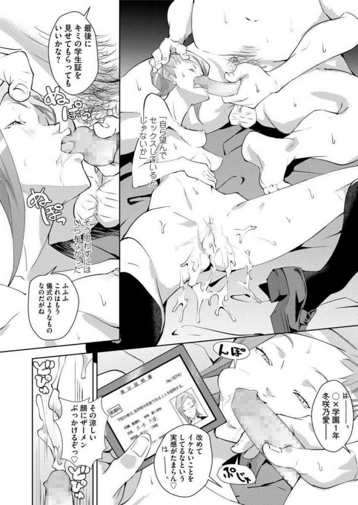 【エロ漫画】幼なじみJKがハニートラップハゲオヤジとセックスする映像を一部始終見せられた少年!慣れた手つきでフェラチオしおっさんちんぽに顔射されるクールJK!【紙石神井ゆべし/entrapment girl】