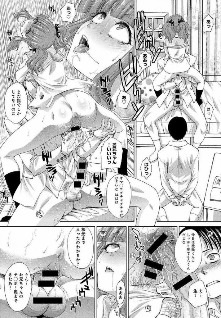 【エロ漫画】妹彼氏の前で妹を寝取る兄!妹マンコは兄ちんぽのお陰で大洪水!