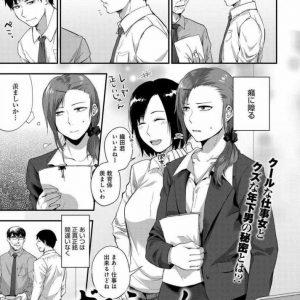 【エロ漫画】クールなOLは彼女持ち部下とセックスしちゃう!セフレ関係は二人は浮気セックスを楽しみ関係を続ける!