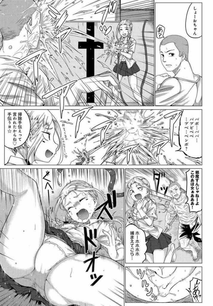 【エロ漫画】同級生の白ギャルJKのスケスケちっパイに興奮し誰もいないプールでいちゃラブセックス始めます!何度もJKに中出しをし夏の思い出を作りました!