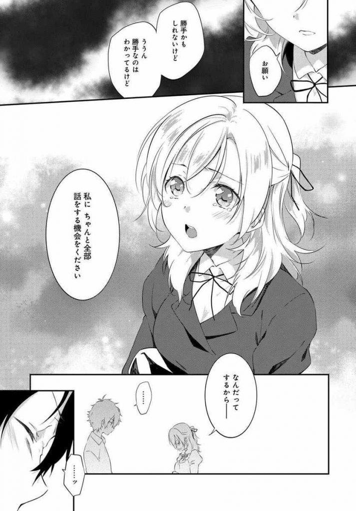 【エロ漫画】同級生に騙されていた男はJKにブチ切れしパンストを破りレイプする!男を好きな気持ちは本当だったらしくいちゃラブセックスに昇格!