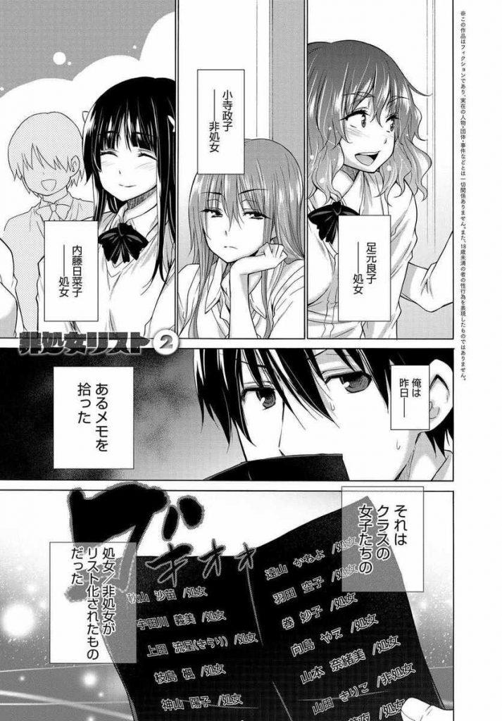 【エロ漫画】クラスメイトのガリ勉系JKが非処女だという事が発覚!清楚系ビッチなJKは男子生徒にいきなりレイプされ悦ぶ!