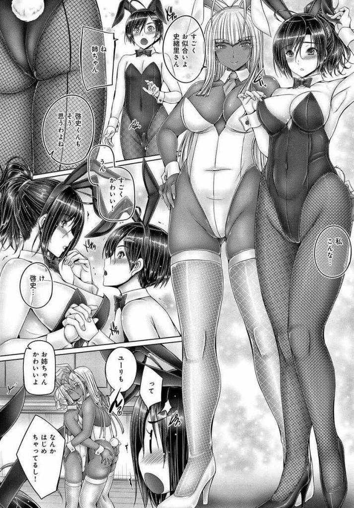 【エロ漫画】授業を抜け出し近親相姦セックスを愉しむ姉弟と女教師の姉弟は弟たちに女装させ近親相姦乱交セックスを開始する!