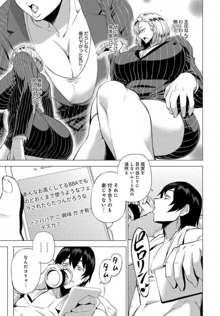 【エロ漫画】会社の爆乳上司OLがSNSで投稿した淫行をすべてこなしてくれる!社内で垂れ乳熟女ババアのおまんこに種付けザーメン注いだった!