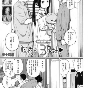 【エロ漫画】変態兄たちにセックスを教え込まれるちっパイ幼女の妹!兄チンポを二本挿しされダブルチンポにダブル中出しされちゃう!