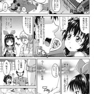 【エロ漫画】Hな気分になるキノコを吸った幼女姉妹は大人おちんぽを夜這いフェラ!挿入しただけでお漏らししちゃう敏感姉マンコに挿入しながら妹のおしっこを飲む変態プレイ!