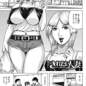 【エロ漫画】元ヤン爆乳人妻は輪姦願望有り!DQN車に拉致られ車内でレイプ後山奥で集団輪姦レイプされちゃう!