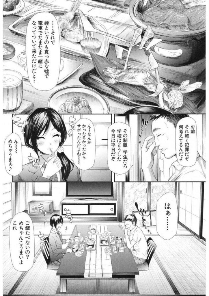 【エロ漫画】初対面のJKが馴れ馴れしく同じ宿の部屋に入ってきて泊まらせる代わりに援助交際で処女マンコ貫通させてもらったサラリーマン!