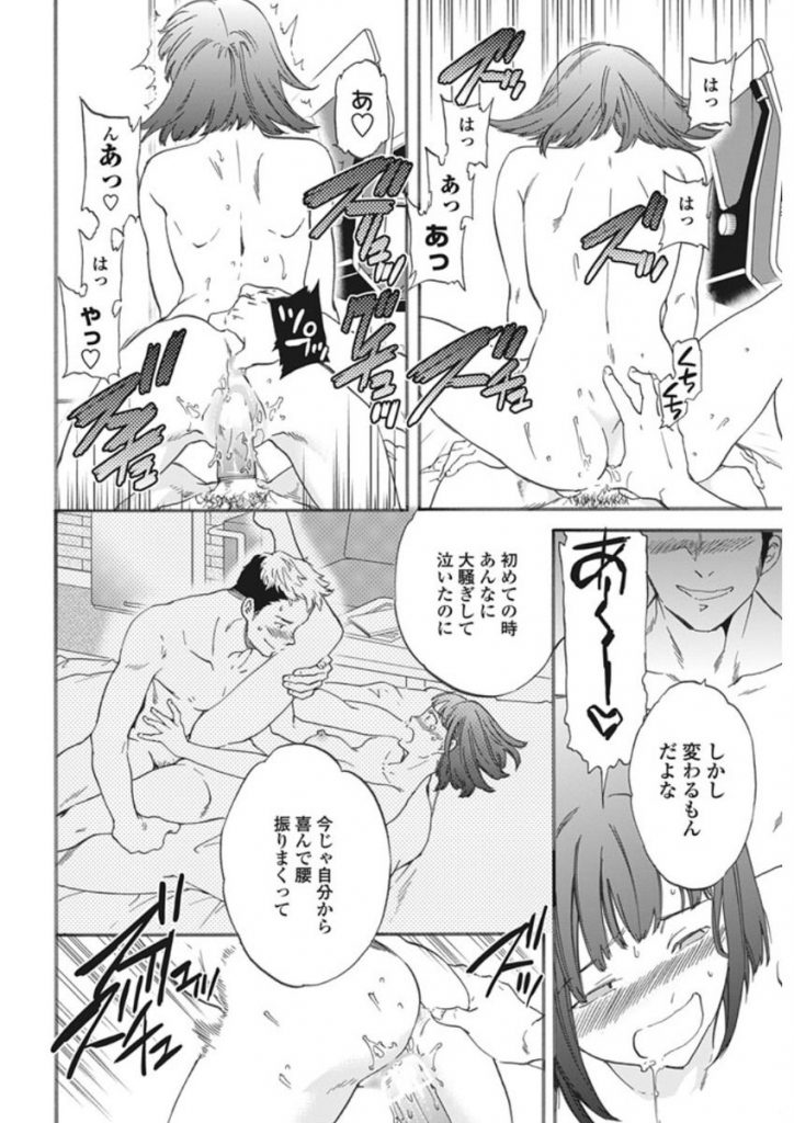 【エロ漫画】処女膜貫通レイプされたJKはチャラ男ちんぽとセフレ関係!セックスするだけの関係でチャラ男友達と3Pセックスまでしちゃう淫乱ビッチなJKになっちゃう!