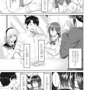 【エロ漫画】バキバキに勃起したおちんぽを美味しそうに頬張る妹がエロすぎて妹マンコに何度も種付けしちゃう兄!