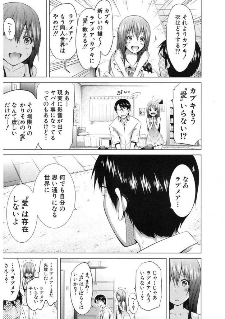 【エロ漫画】自分の思い通りになる世界で同級生JKやモデル、美人アナウンサーまで犯し放題!