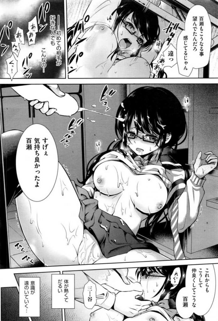 【エロ漫画】好きな人に犯される夢を見た巨乳JKは現実で男を逆レイプ!更にその仕返しにアナル処女を奪われたJK!