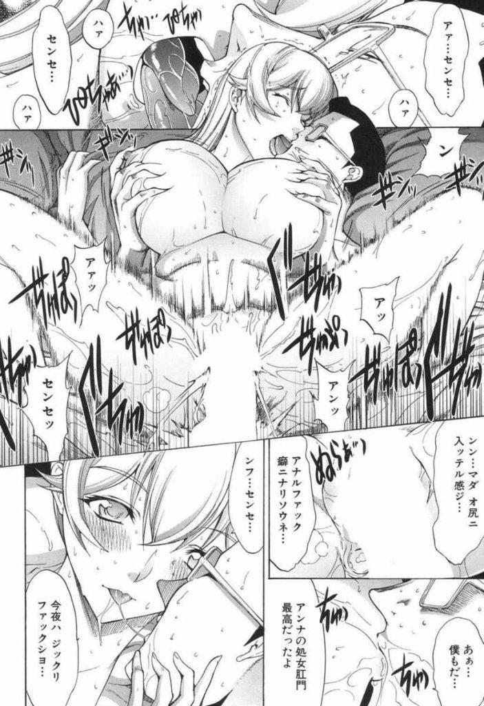 【エロ漫画】パツキン留学生と高級ホテルでお泊りデート!カタコトの日本語で淫語を言いながら激しいセックス!【鬼ノ仁/僕達の遠距離】