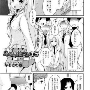 【エロ漫画】急に女体化した男子生徒は友達ちんぽを校内でご奉仕フェラ!女のアクメを感じながら友人に中出しされちゃう!