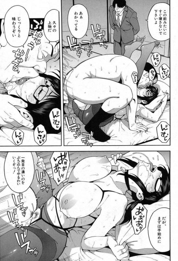 【エロ漫画】同僚の嫁を性奴隷調教し取引先の社長に枕営業させるクズリーマン!