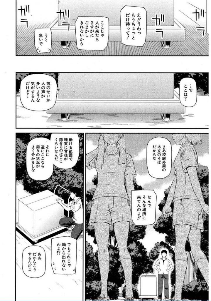 【エロ漫画】JK彼女をダンボールに入れて校内でお散歩後青姦セックス!彼女を箱に入れたまま穴を開けバックで犯す!【樺島あきら/狭い所が・・・】
