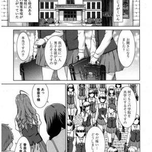 【エロ漫画】女だらけの学園でハーレムセックスできた少年!寮のお風呂に突然やってきたJKたちに集団逆レイプされお嬢様おまんこに中出し!
