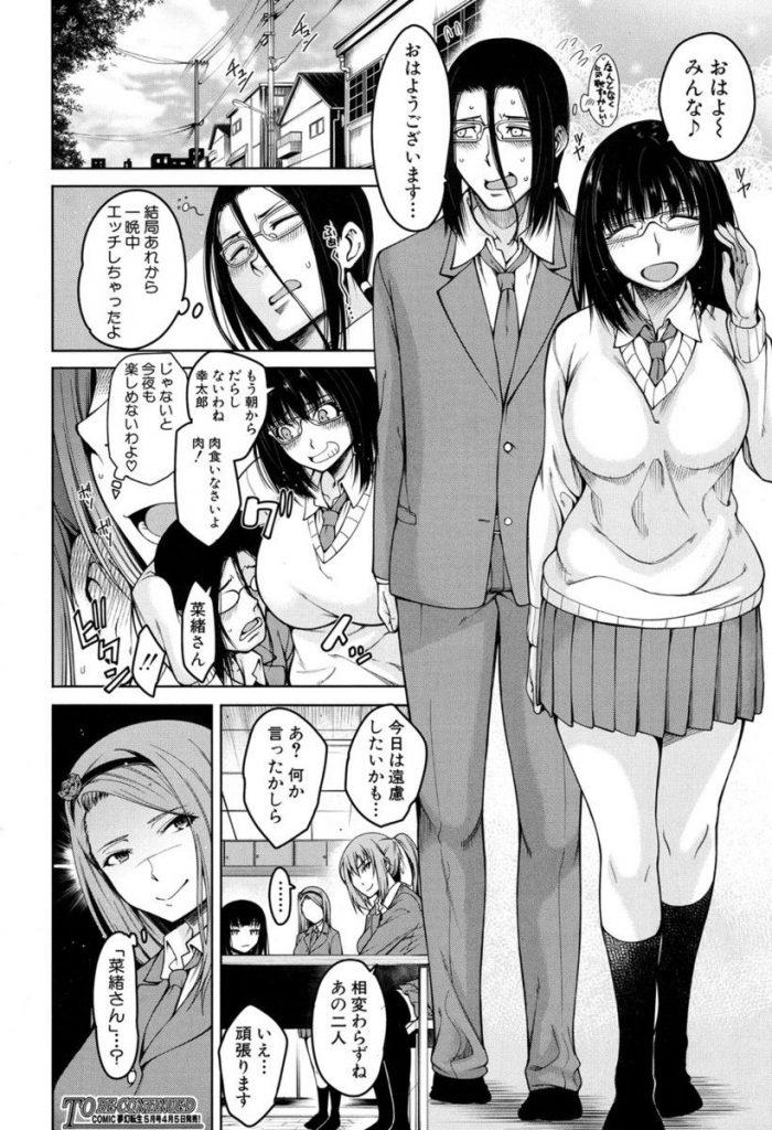 【エロ漫画】四人の女の子たちと同棲生活することになった男はズリネタの巨乳ゲーオタ娘に逆夜這いされ童貞卒業出来た!