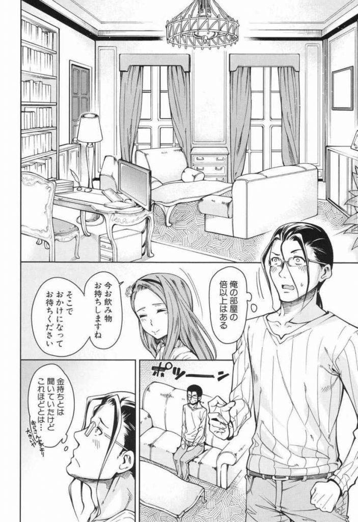 【エロ漫画】一緒に住んでる爆乳お嬢様はカウパー付きパンツでオナニーする変態娘だった!精液を美味しそうにごっくんするお嬢様をケモノの様に激しく犯す!