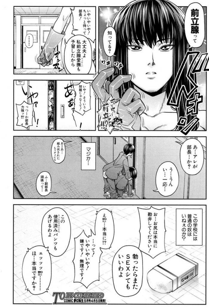【エロ漫画】清楚で真面目なJKはノーパンだった!ノーパンオマンコを直視させてもらう代わりにおちんぽを見せくれと言われそのまま部室でセックスまでしちゃいます!