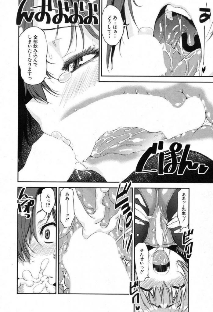 【エロ漫画】女子寮管理人の冴えない男がショタ化した結果保健医の美人処女マン先生におねだりされセックス教えることになりました!