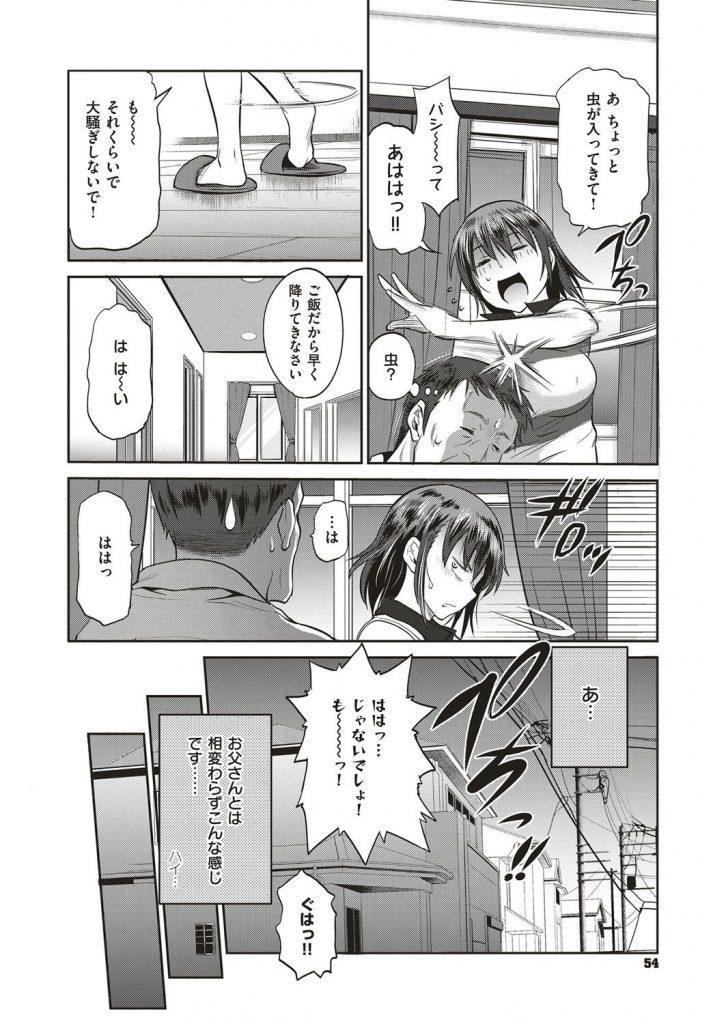 【エロ漫画】汗だくスパッツ姿の娘の寝込みを襲う父!親子で線超えちゃう二人は中出しセックスで受精確定中出ししちゃう!