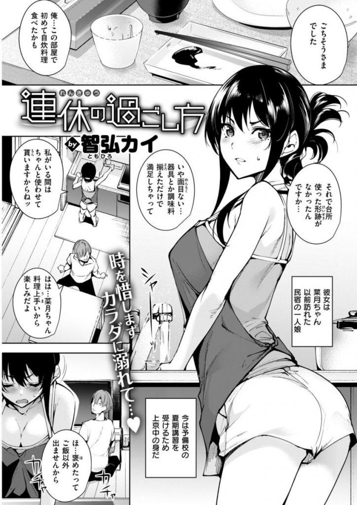 【エロ漫画】ヤキモチ妬きな巨乳彼女とナイトプールの個室シャワーでいちゃラブサイレントセックス!【智弘カイ/連休の過ごし方】