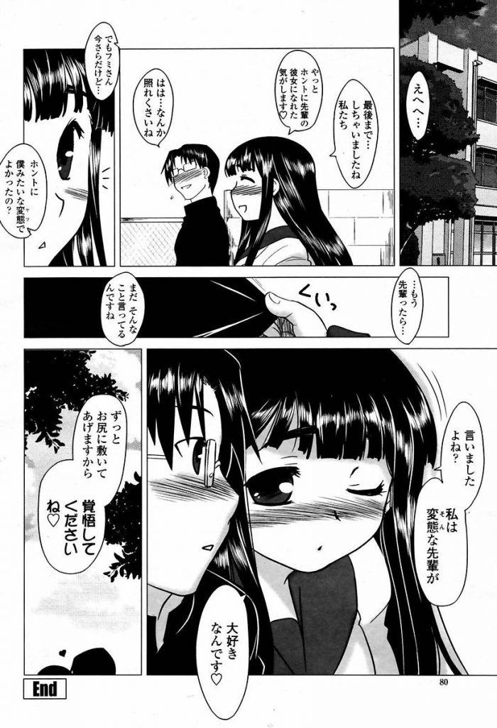 【エロ漫画】尻フェチな変態彼氏に桃尻を差し出す清楚系JK彼女!彼女のエロ尻をガン見しながらバックでパコ!