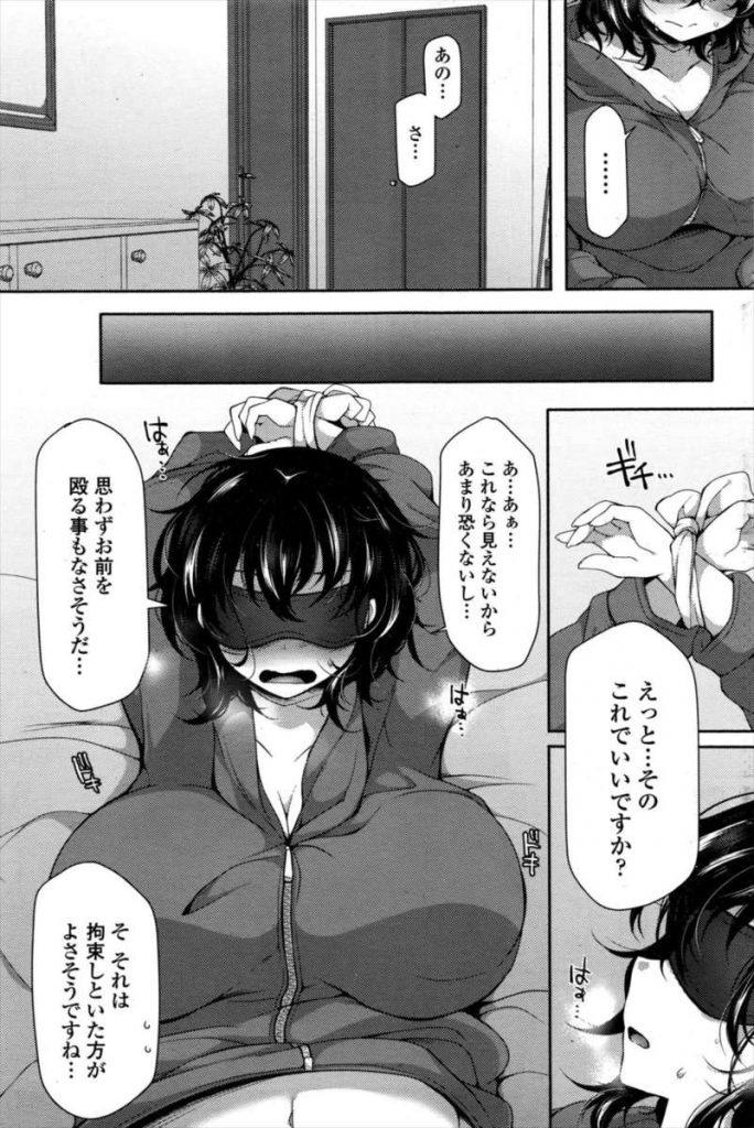 【エロ漫画】男性恐怖症の爆乳引き籠もり女と無理矢理美少年を住ませた結果!目隠し+拘束されながら処女膜貫通のおねだりしちゃう!