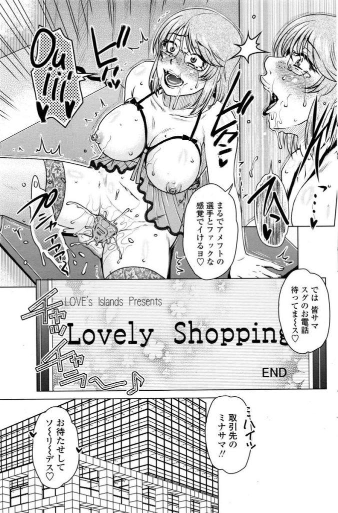 【エロ漫画】アダルトグッズ会社のパツキン女社長がお得意様の社長たちにアダルトグッズと身体を使い営業しちゃいます!【胡桃屋ましみん/Shoppind Sicapping!】