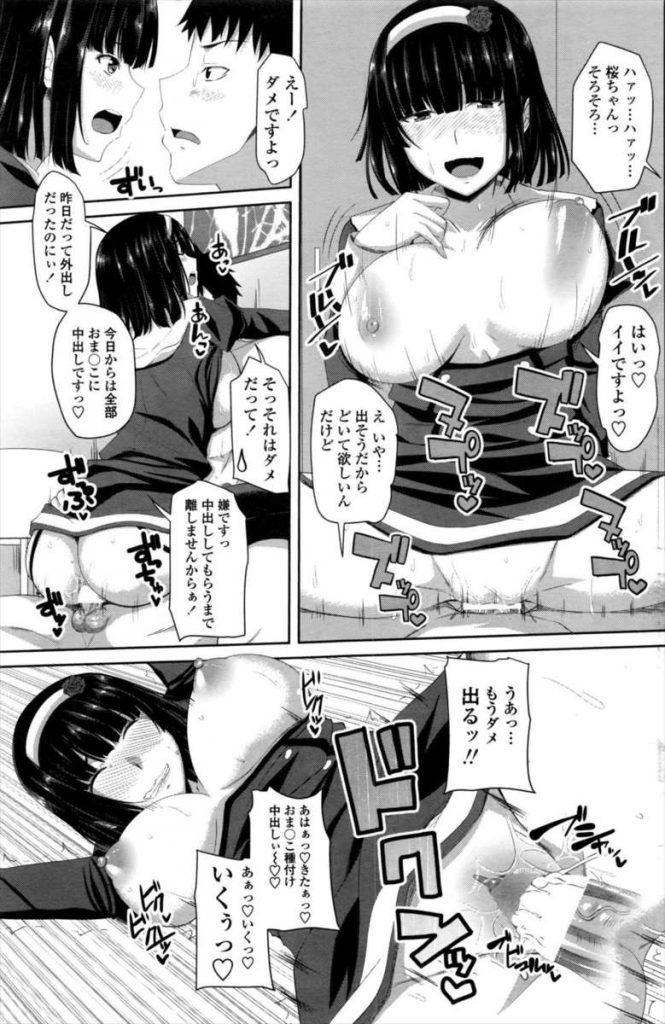 【エロ漫画】嫁の妹に朝フェラで起こされた男は嫁が居ない間に義妹と中出しセックスし放題!【アーセナル/お姉ちゃんから頼まれまして】