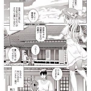 【エロ漫画】夏休みに田舎で義妹と過ごす兄は暑さのせいで妹に発情し青姦セックスしちゃう!残りの夏休みの間義妹マンコとひたすらセックス!
