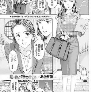 【エロ漫画】可愛い後輩OLに夜這いセックスされちゃう上司OL!初めてのレズプレイに何度も絶頂を迎えレズ心開花しちゃう!