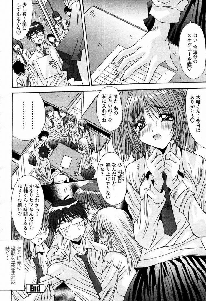 【エロ漫画】会員制おちんぽになった男子生徒は連続セックスで現役JKの子宮に精液直出しのおねだりされちゃう!