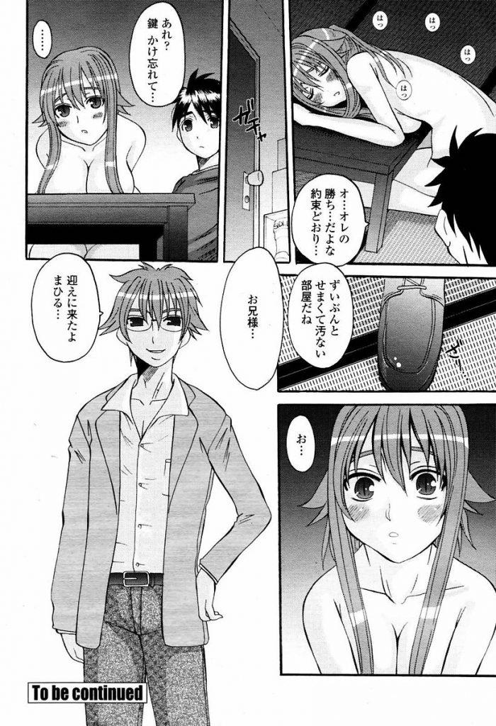 【エロ漫画】好きな女の情報を得るために女友達をイカせる男!アクメ我慢する娘に本気ピストンし敏感マンコを刺激!