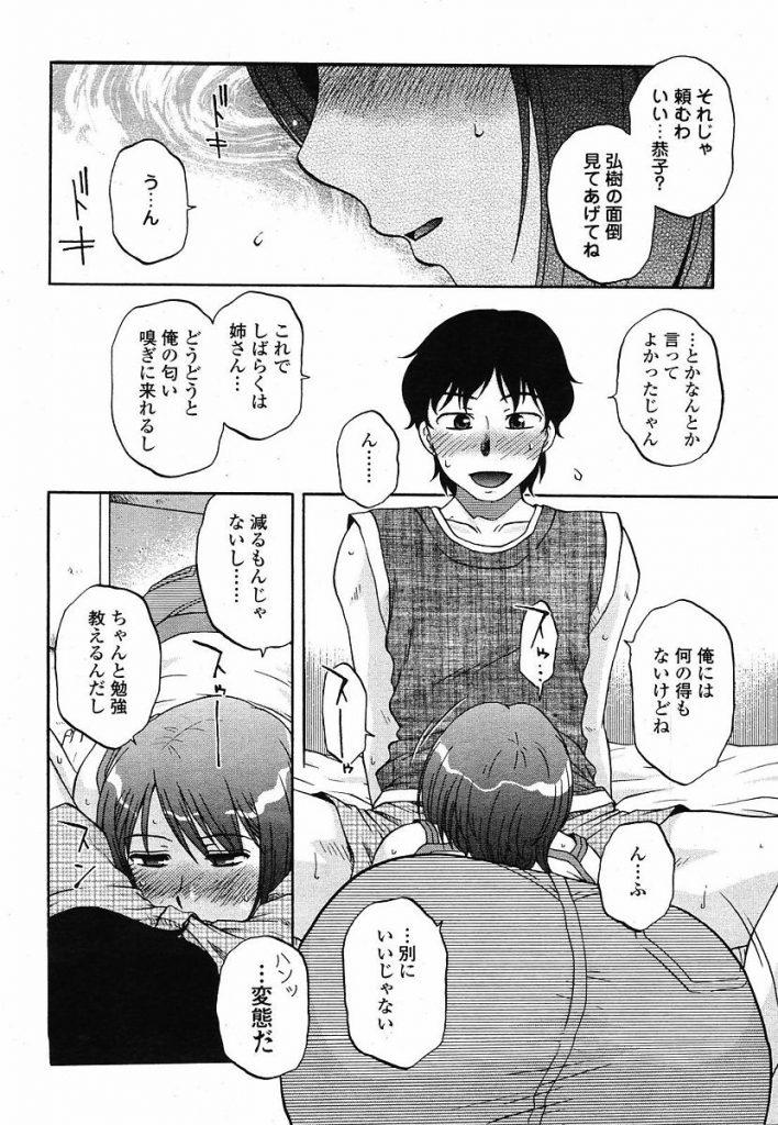 【エロ漫画】弟ちんぽの匂いが大好きなブラコン姉は勉強を教えるついでにおちんぽクンクン!弟に近親相姦セックスを誘われても断らない!