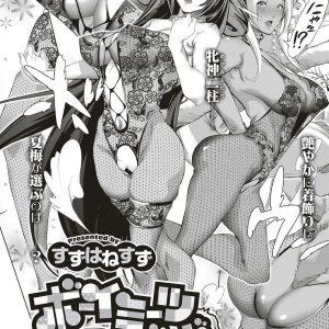 【エロ漫画】擬人化猫娘たちと姉妹丼セックス!黒ギャルと白ギャルの猫姉妹が男根を奪い合い獣セックス!