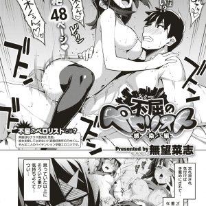 【エロ漫画】受験中彼氏とセックスを我慢するJKの限界!公衆便所で彼氏チンポをおねだりし久しぶりのセックスで膣内精液まみれになっちゃう!