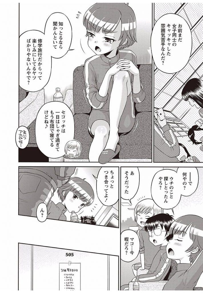 【エロ漫画】修学旅行で男子生徒の性欲を処理してあげるボーイッシュ関西弁娘は押入れでサイレント3Pセックス!