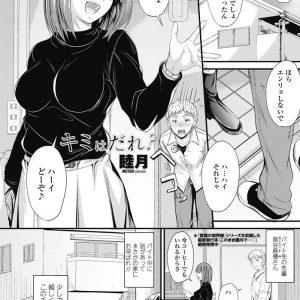 【エロ漫画】バイト先の美人先輩の妹にクローゼットに拉致られそのままセックスしちゃう!先輩にバレないように声を抑える清純派妹に中出しフィニッシュ!