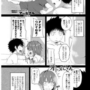 【エロ漫画】ボーイッシュ幼なじみと初体験セックスしちゃう!男勝りな幼なじみのオマンコ舐めたら女過ぎてフル勃起!