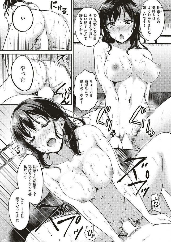 【エロ漫画】温泉一人旅で元同僚OL混浴風呂でいちゃラブセックス開始!貸し切り風呂で滅茶苦茶セックスしちゃいました!
