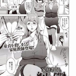 【エロ漫画】母親と母親の友達と3Pセックスしちゃう思春期男子!成績UPの為爆乳熟女たちに有り余る性欲を全てぶつける!